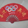 Custom printed Chinese folding fan 21cm image